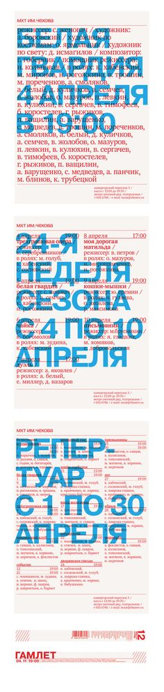 Домашнее задание по типографике, Poster © ТимофейДекало