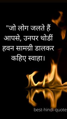 Good Night Hindi Quotes, Morning Wishes Quotes, Hindi Good Morning Quotes, Good Thoughts Quotes, Attitude Quotes, Bad Words Quotes, Motivational Picture Quotes, Inspirational Quotes About Success, Inspirational Quotes Pictures