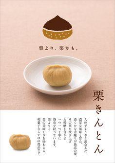 Food Web Design, Food Graphic Design, Food Poster Design, Typography Poster Design, Graphic Design Posters, Cafe Food, Food Menu, Dm Poster, Design Package