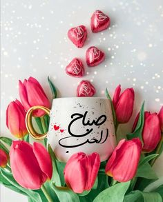 Morning Words, Morning Love Quotes, Morning Morning, Good Morning Messages, Good Morning Greetings, Morning Coffee, Good Morning Flowers, Beautiful Morning, Morning Pictures