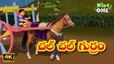 Chal Chal Gurram Telugu Rhymes for Kids. Let's Enjoy this Famous Telugu Rhyme Chal Chal Gurram Chalaki Gurram Horse Riding. This Telugu Kids Song Rhymes for . Kids Rhymes Songs, Rhymes For Babies, Nursery Rhymes Songs, Fruit Names, Kids Poems, Baby Songs, Telugu, Kids Learning, Horses