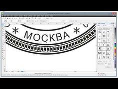 Серия уроков о том, как нарисовать печать в Corel Draw (Корел Дроу). Урок 1 - Рассказывает как в мельчайших подробностях нарисовать новую печать. Подробная т... Corel Draw Tutorial, Coreldraw, Adobe Illustrator, Album, Personalized Items, Digital, Wood, Youtube, Cards