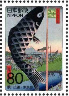 Japanese stamp こどもの日 - 明るく楽しい日々を願って。
