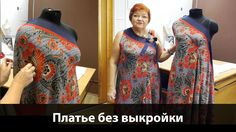 Платье без выкройки из одного куска ткани своими руками