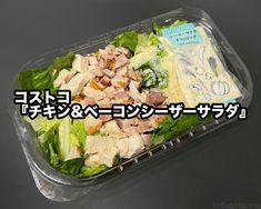 コストコで新商品のサラダを買ってきました! 『チキン&ベーコンシーザーサラダ』です! カークランドのサラダですよ! 詳細情報 シールを見ると、 原材料名を見ると、 「ロメインレタス、ベーコン、グリルチキン」など […]