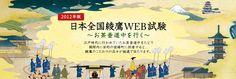 2012年版 日本全国綾鷹WEB試験まである。。。これかなりマニアな世界、というよりも歴史のテストみたい。ちょっと勉強になる。