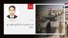 حرب الصحراء بوابة لتأمين الحدود مع سوريا