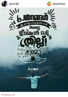 Killing Quotes, Thought Pictures, Malayalam Quotes, Inspire Quotes, Good Thoughts, Ali, Diys, Inspirational Quotes, Poster