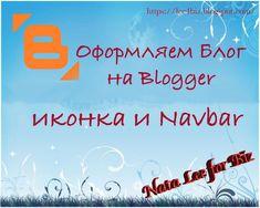 Оформляем Блог на Blogger — устанавливаем иконку и убираем Navbar