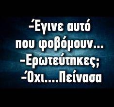 """Στιχάκια / Quotes + on Instagram: """"😂🙈 . . . . . . . . . . . #greekquote #greekquotes #greekpost #greekposts #greek #post #posts #quote #quotes #ellinika #ellhnika #stixakia…"""" Funny Greek Quotes, Funny Quotes, Texts, Lol, Humor, Sayings, Instagram, Greek Sayings, Hilarious Quotes"""
