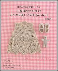 Happy Time Spent with Baby ふんわり優しい赤ちゃんニット - patterns Bolero, Crochet Lace Dress, Baby Girl Crochet, Japanese Books, Japanese Outfits, Dress Hats, Sweater Set, Knitting For Beginners, Baby Sweaters