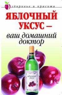 Книга Яблочный уксус - ваш домашний доктор