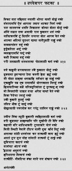 Spruha joshi poem mazhi marathi mai marathi pinterest poem kavi anant fandi altavistaventures Images