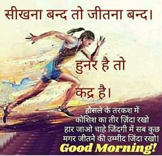 Good Morning Krishna Quotes In Hindi Morning Prayer Quotes, Hindi Good Morning Quotes, Good Day Quotes, Best Positive Quotes, Good Thoughts Quotes, Deep Thoughts, Motivational Picture Quotes, Inspirational Quotes Pictures, Funny Friendship Quotes