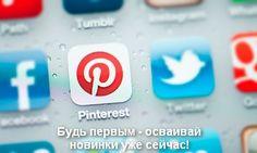 """Обучение """"Pinme&Pinterest для успешного бизнеса"""""""