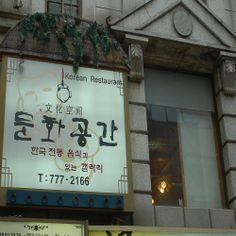 문화공간 - 45-3 Myeongdong 1(il)-ga, Jung-gu, Seoul / 서울 중구 명동1가 45-3 2 3 4층