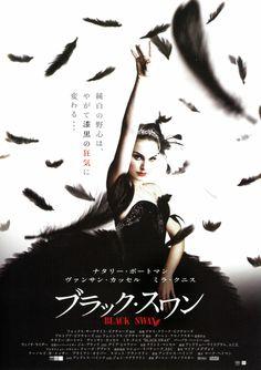ブラック・スワン (2011.5.13)