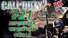 ПРОХОЖДЕНИЕ CALL OF DUTY 2 #21 ПЕРЕПРАВА ЧЕРЕЗ РЕЙН. ФИНАЛ
