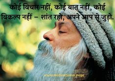 Osho Quotes in Hindi-ओशो के प्रेरणादायक अनमोल विचार - Motivational Page Osho Quotes Love, Osho Hindi Quotes, Inspirational Quotes In Hindi, My Life Quotes, Good Thoughts Quotes, Peace Quotes, Motivational Thoughts, Best Motivational Quotes, Spiritual Quotes