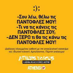 - Funny Comics, Athens, The Voice, Jokes, Student, Teaching, Humor, Sayings, Life