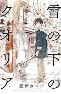 Read Yuki no Shita no Qualia Manga - Read Yuki no Shita no Qualia Online at MangaTown.com