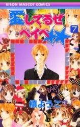 I Love You Baby, Im In Love, Aishiteruze Baby Manga, Chapter 33, Ch 5, School Life, A 17, Girls Be Like, Shoujo