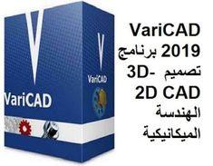VariCAD 2019 برنامج تصميم 3D- 2D CAD الهندسة الميكانيكية Ibm, Tech Companies, Company Logo, Logos, Logo
