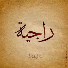 Find your name with Arabic calligraphy, print and tattoo your name with beautiful Arabic Calligraphy and typography Arabic Names Girls, Calligraphy Name, Tattoo You, Typography, Embroidery, Search, Art, Letterpress, Art Background