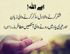 Quran Urdu, Dua In Urdu, Islam Quran, Allah Quotes, Urdu Quotes, Quotations, Life Quotes, Qoutes, Islamic Dua