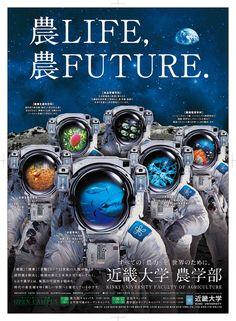 poster | Kinki University Faculty of Agriculture 近畿大学農学部 #japan #japanese