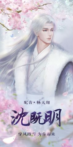 Manga Art, Manga Anime, Fantasy Art Men, Fantasy Drawings, China Art, Cute Anime Guys, Ancient China, Silver Hair, White Hair