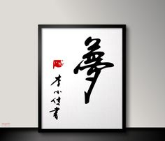 Chinese calligraphy art Chinese print Calligraphy by RegainStudio