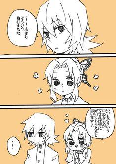 Kirito, Anime Ships, Inuyasha, Doujinshi, Anime Art, Animation, Cartoon, Memes, Drawings