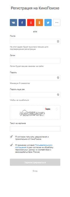 Gyazo - Регистрация на КиноПоиске — КиноПоиск+