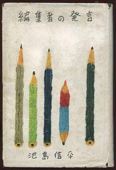 花 森 安 治 の 装 釘 世 界 | Yasuji Hanamori, 1955