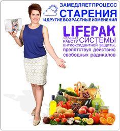 Укрепите иммунную систему www.nelea.nsproducts.com
