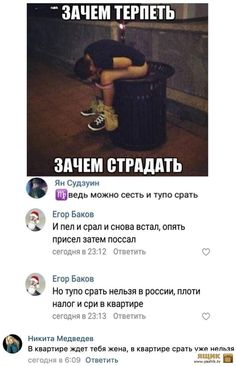 Stupid Memes, Funny Jokes, Funny Puns For Kids, Smile Quotes, Happy Quotes, Russian Memes, Smart Jokes, Life Memes, Meme Faces