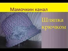 Видео мастер-класс: шляпка с полями крючком. Часть 1 - Ярмарка Мастеров - ручная работа, handmade