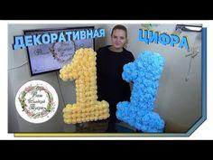 Как сделать объемную цифру на День рождения своими руками из салфеток Мастер класс - YouTube