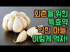 일주일 연속으로 공복에 꿀과 마늘을 먹으면 놀라운 효능 7가지 #273 - YouTube