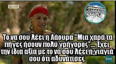 """174 """"Μου αρέσει!"""", 1 σχόλια - survivor.greece (@survivor.greece2017) στο Instagram Greek Quotes, Funny Photos, Jokes, Wisdom, Humor, Instagram Posts, Fanny Pics, Funny Pics, Cheer"""