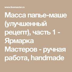 Масса папье-маше (улучшенный рецепт), часть 1 - Ярмарка Мастеров - ручная работа, handmade