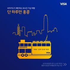 #VISATRAVEL #홍콩 홍콩에서 찾았다, 잊고 있었던 내 안의 순수한 동심을! >홍콩 여행도 비자카드로!