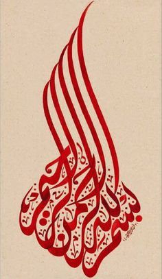 "From Mohd Tafa.     ""Arabic calligraphic image of the opening phrase that precedes every chapter in the Koran, which roughly translates to: ""In the name of God; the most Merciful; the most Compassionate."""