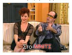 English Quotes, Series Movies, Greek, Mens Sunglasses, Tvs, Memes, Funny, Nostalgia, Humor