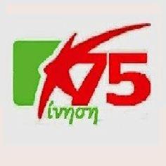 Καλωσορίσατε στο πολιτικό ιστολόγιο της Κ75