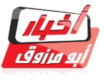 أخبار أبو مرزوق -amnews.cc