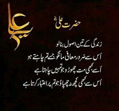 """Best Aqwal Hazrat Ali (R.A) Images Today We Will Share with You """"Best Hazrat Ali Quotes Images In Urdu, beautiful quotes of hazrat ali in urdu,imam ali quotes on knowledge Urdu Quotes, Sufi Quotes, Wisdom Quotes, Quotations, Quotes Images, Poetry Quotes, Arabic Quotes, Muslim Love Quotes, Islamic Love Quotes"""