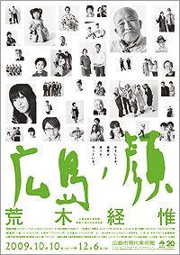「荒木経惟 広島ノ顔」展ポスター