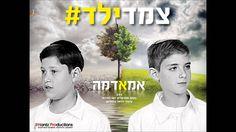 צמד ילד#  -  אמא אדמה Jewish Music, Movie Posters, Movies, Films, Film Poster, Cinema, Movie, Film, Movie Quotes
